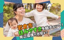 岩倉市の住みやすさを総チェック!周辺環境や治安までの画像