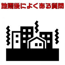 【ガスが止まった】地震の後に多い質問【戸棚が開かない】の画像