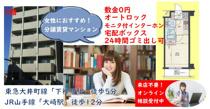 敷金0円★分譲賃貸マンション★5階のお部屋の画像