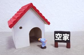 【空き家の売却】放置するリスクについて解説の画像