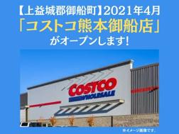 【上益城郡御船町】2021年4月「コストコ熊本御船店」がオープンします!の画像