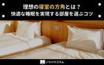 理想の寝室の方角とは?快適な睡眠を実現する部屋を選ぶコツの画像