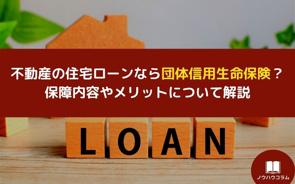 不動産の住宅ローンなら団体信用生命保険?保障内容やメリットについて解説の画像