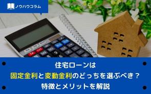 住宅ローンは固定金利と変動金利のどっちを選ぶべき?特徴とメリットを解説の画像