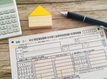 不動産の購入時には住宅ローン控除を!返済の負担を減らすには?の画像