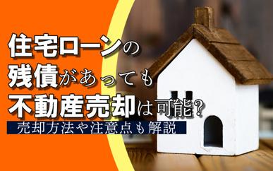 住宅ローンの残債があっても不動産売却は可能?売却方法や注意点も解説の画像