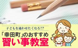 子どもを通わせたくなる!?「幸田町」のおすすめ習い事教室の画像