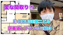 E-HOUSE第ニビルのご紹介!の画像