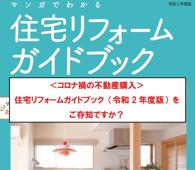 <コロナ禍の不動産購入> 住宅リフォームガイドブック(令和2年度版)をご存知ですか?の画像