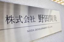 野田開発についての画像