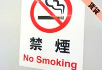 募集条件で室内禁煙とすることは可能ですか?の画像