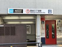 四谷三丁目駅より徒歩5分圏内にあるおすすめのクリーニング店2選の画像