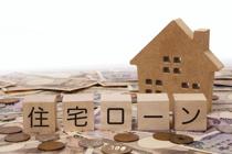 不動産を購入するときに知っておきたい住宅ローン控除について解説の画像