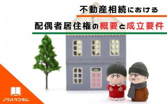 不動産相続における配偶者居住権の概要と成立要件の画像