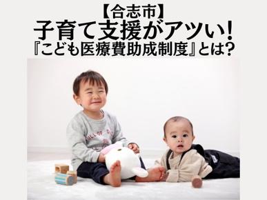 【合志市】子育て支援がアツい!『こども医療費助成制度』とは?の画像