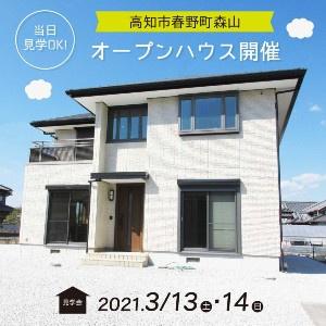 春野町森山オープンハウス開催の画像