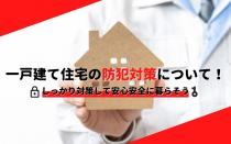 一戸建て住宅の防犯対策について!しっかり対策して安心安全に暮らそうの画像