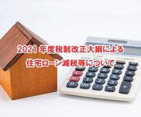 2021年度税制改正大綱による住宅ローン減税等についての画像