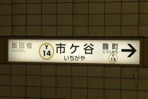 新宿区市ヶ谷駅周辺の住みやすさとは?買い物やアクセスなど利便性を検証の画像