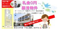 礼金0円!築浅物件!オートロックマンション!の画像