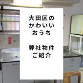 【物件ご案内】戸建 大田区に平成7年築のかわいいおうちの画像