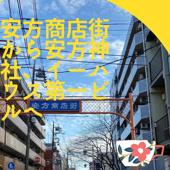 安方商店街から安方神社、イーハウス第一ビルへ散歩したの画像