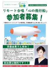 千葉市イメージソング『心の飛行船』の画像