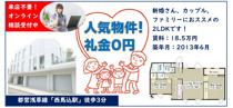 人気物件に空き予定が出ました!2LDK★西馬込駅徒歩3分★礼金0円の画像