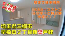 3月6日・7日≪オープンハウス開催≫の画像