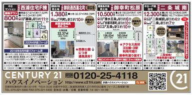 3月物件広告の画像