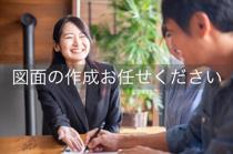 家を建てるならまずは図面作成|神戸・明石・加古川・姫路で家を買うなら、売るならアースデザイン明石の画像