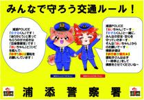 浦添警察署の「ゆずりあいの心」活動に賛同していますの画像