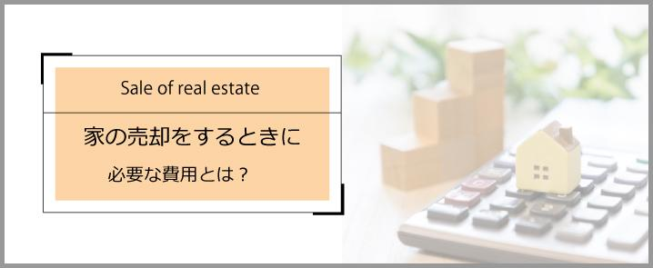 家の売却をするときに必要な費用とは?の画像