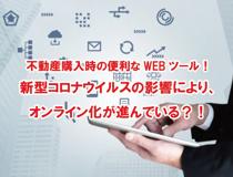 不動産購入時の便利なWEBツール!新型コロナウイルスの影響により、オンライン化が進んでいる?!の画像