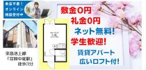 敷金0円・礼金0円★ネット無料★フリーレント1ヶ月付!の画像