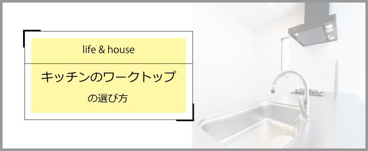 キッチンのワークトップの選び方の画像