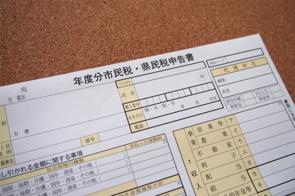 鶴見区の市民税申告手続きの変更事項・今年度の申告方法と申告期限延長についての画像