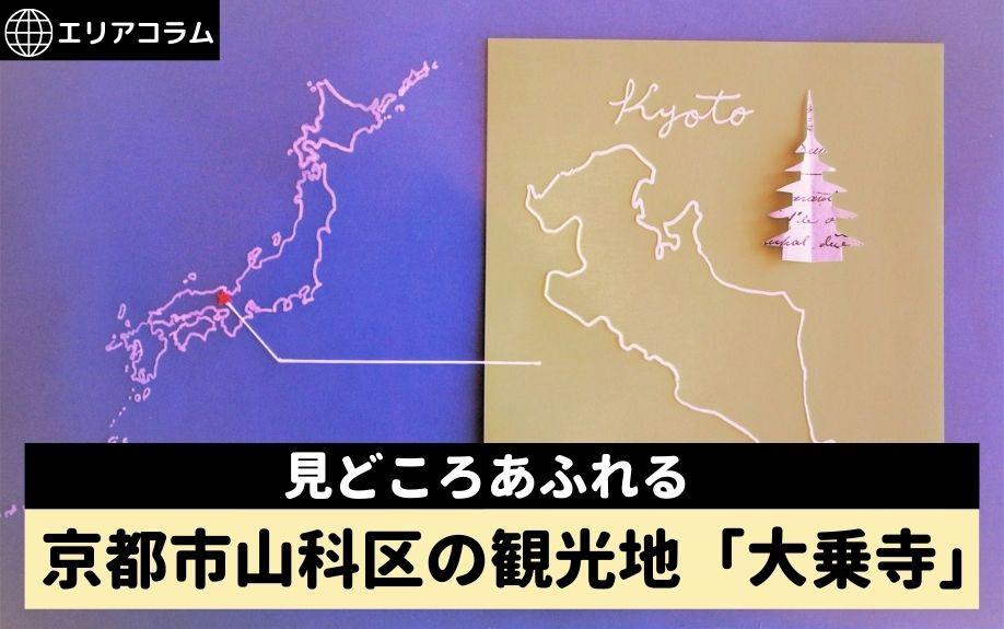見どころあふれる京都市山科区の観光地「大乗寺」の画像