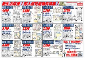 3/13(土)折込チラシについて 訂正とお詫びの画像