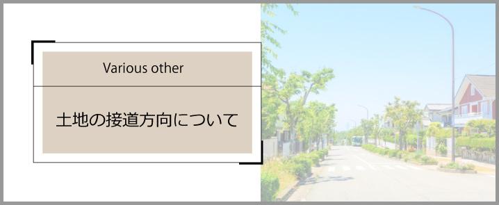 土地の接道方向についての画像