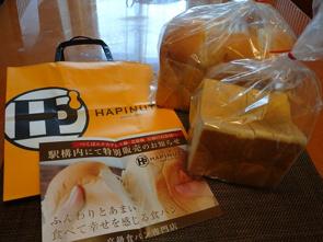 『ハレビノ』さんのパン!!の画像