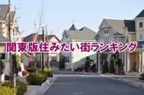 関東版住みたい街ランキングの画像