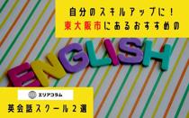 自分のスキルアップに!東大阪市にあるおすすめの英会話スクール2選の画像