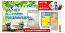 メゾネットタイプ1LDK★賃貸マンション★戸越銀座駅徒歩3分の画像
