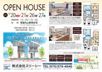 OPEN HOUSEのお知らせの画像