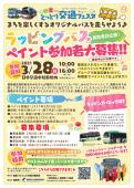 鳥取県初企画!のイベントのお知らせですの画像
