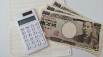 不動産を購入する際の初期費用について詳しく解説の画像