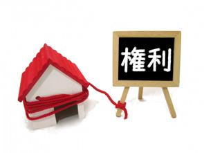 借地権の不動産相続で知っておきたいポイントを解説の画像