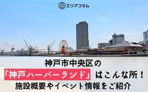 神戸市中央区の「神戸ハーバーランド」はこんな所!施設概要やイベント情報をご紹介の画像