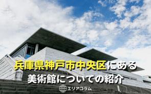 兵庫県神戸市中央区にある美術館についての紹介の画像